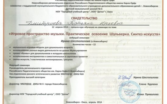 dmitrieva-tatyana-yurevna-1