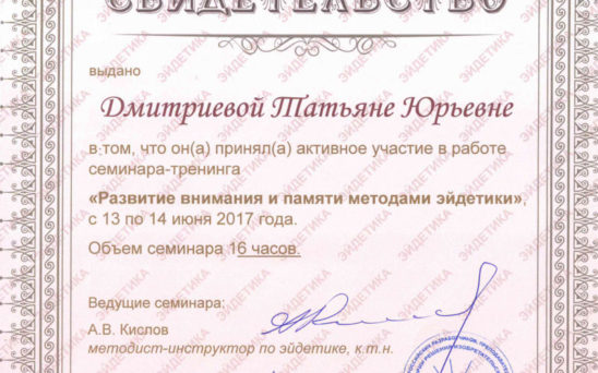 dmitrieva-tatyana-yurevna-10