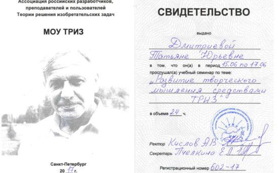 dmitrieva-tatyana-yurevna-11