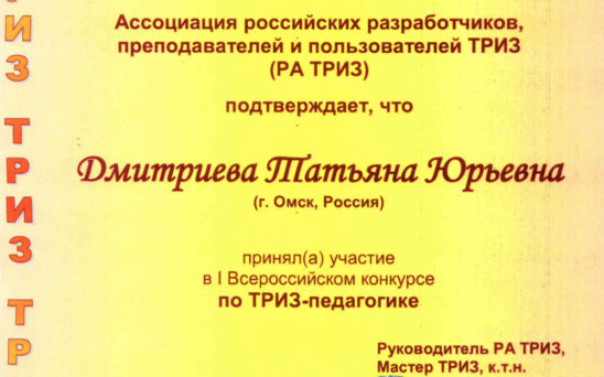 dmitrieva-tatyana-yurevna-12