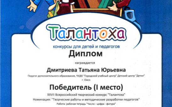 dmitrieva-tatyana-yurevna-13