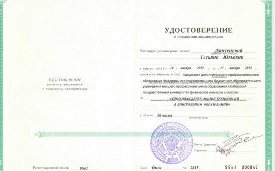 dmitrieva-tatyana-yurevna-14