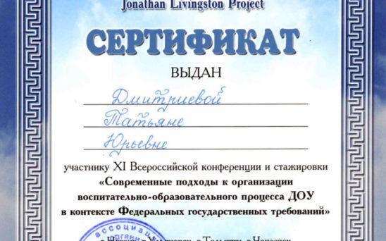 dmitrieva-tatyana-yurevna-16