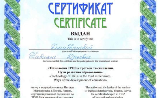 dmitrieva-tatyana-yurevna-17