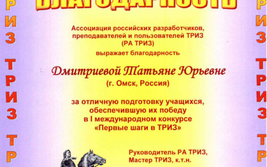 dmitrieva-tatyana-yurevna-18