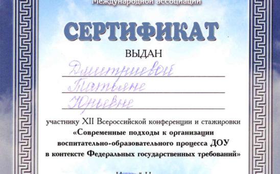dmitrieva-tatyana-yurevna-19