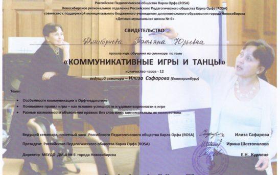 dmitrieva-tatyana-yurevna-2
