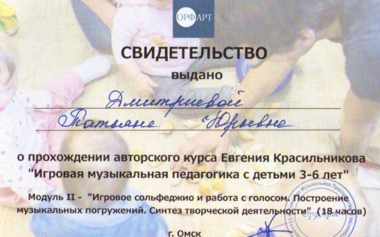 dmitrieva-tatyana-yurevna-3