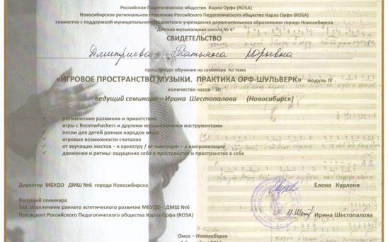 dmitrieva-tatyana-yurevna-4
