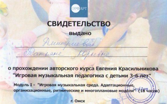 dmitrieva-tatyana-yurevna-5