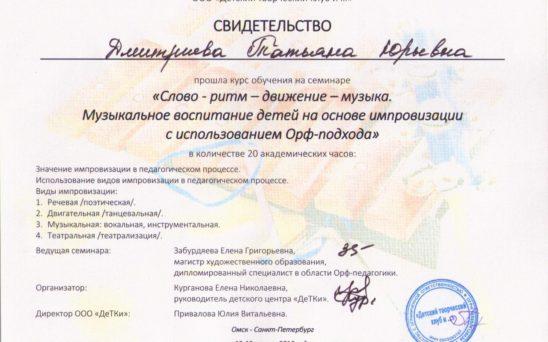 dmitrieva-tatyana-yurevna-6