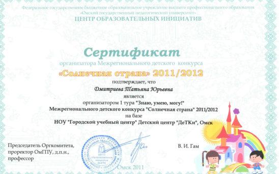 dmitrieva-tatyana-yurevna-7-1