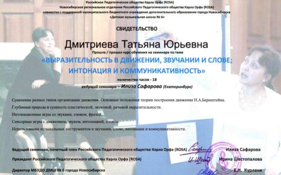 dmitrieva-tatyana-yurevna-8