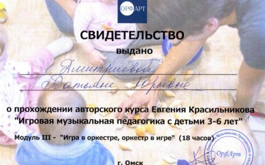 dmitrieva-tatyana-yurevna-9