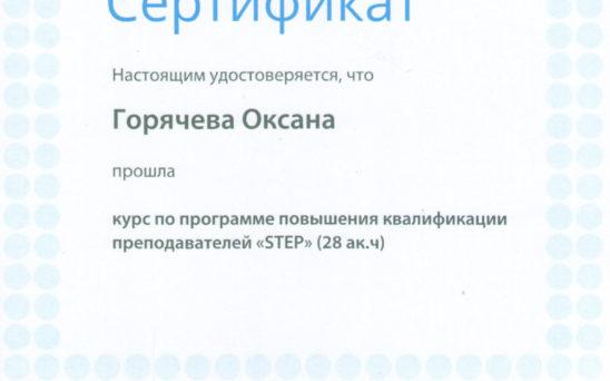 gorjacheva-oksana-aleksandrovna-3