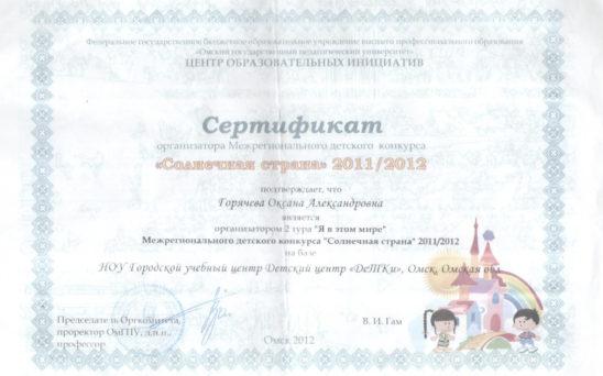 gorjacheva-oksana-aleksandrovna-4