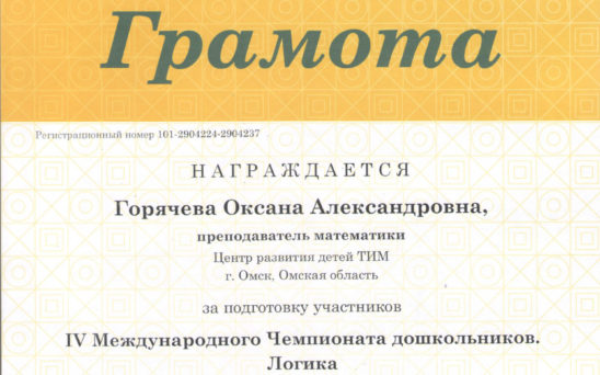 gorjacheva-oksana-aleksandrovna-5