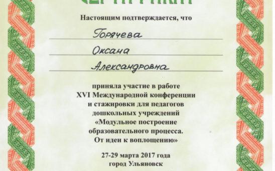 gorjacheva-oksana-aleksandrovna-6