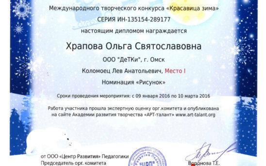hrapova-olga-svjatoslavovna-10