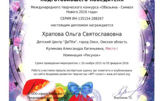 hrapova-olga-svjatoslavovna-11