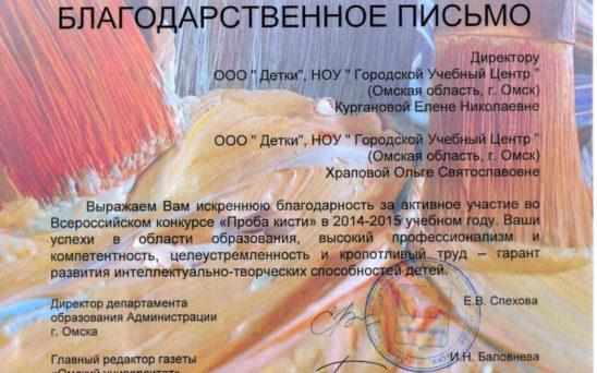 hrapova-olga-svjatoslavovna-14