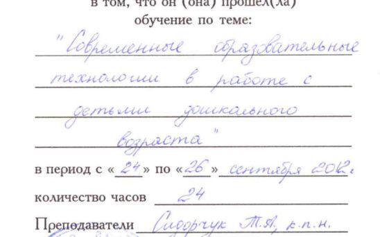 hrapova-olga-svjatoslavovna-15