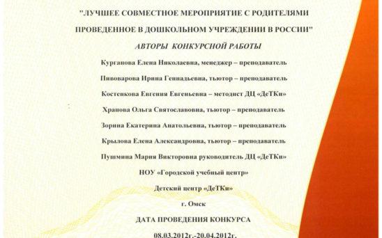 hrapova-olga-svjatoslavovna-2