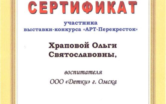 hrapova-olga-svjatoslavovna-6