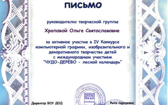 hrapova-olga-svjatoslavovna-7