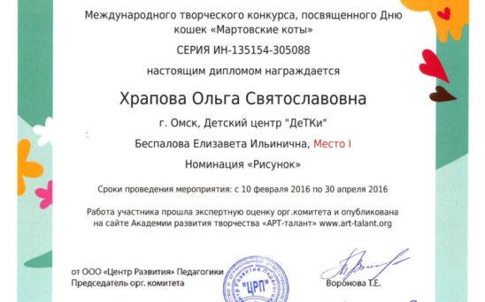 hrapova-olga-svjatoslavovna-9