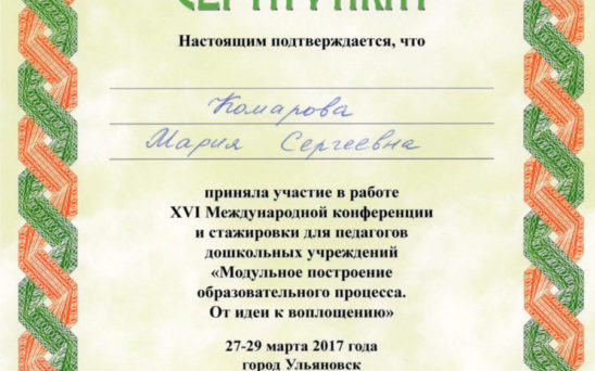 komarova-marija-sergeevna-6