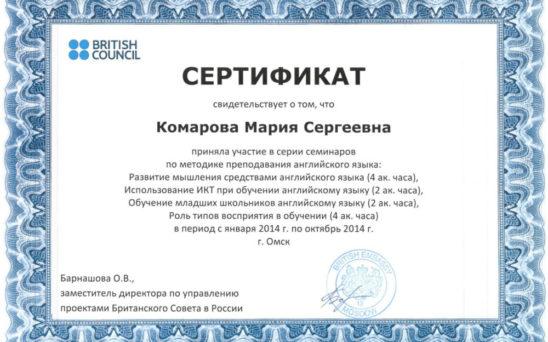 komarova-marija-sergeevna-8