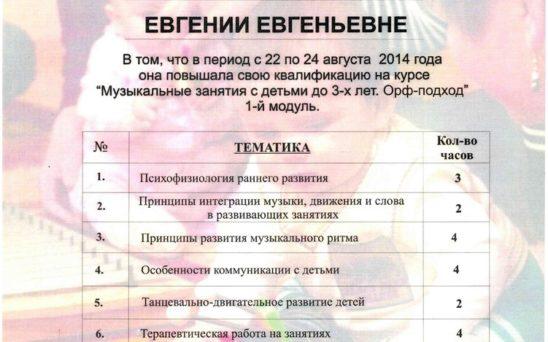 kostenkova-evgenija-evgenevna-3