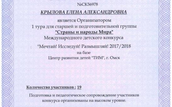 krylova-elena-aleksandrovna-10