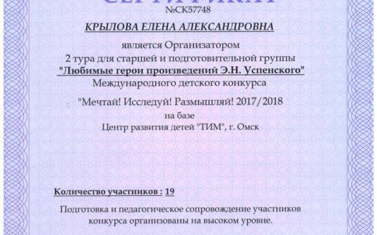 krylova-elena-aleksandrovna-12
