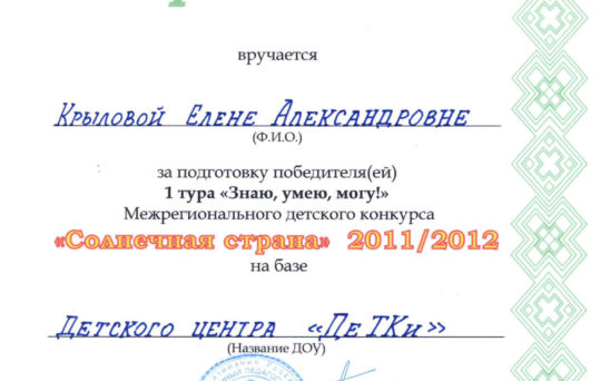 krylova-elena-aleksandrovna-13