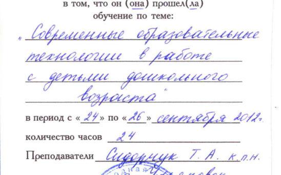 krylova-elena-aleksandrovna-15