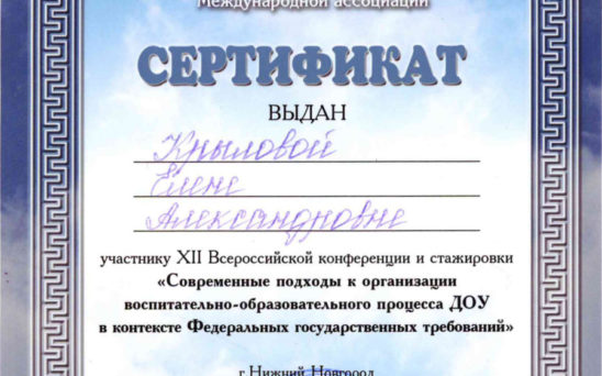 krylova-elena-aleksandrovna-16