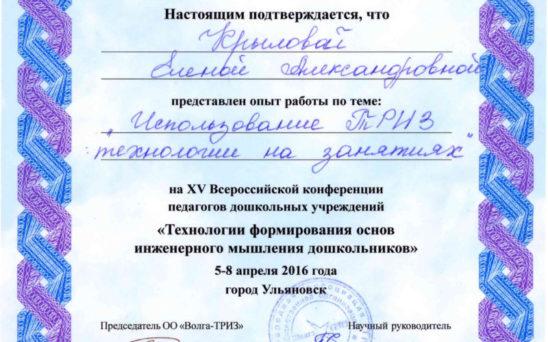krylova-elena-aleksandrovna-17