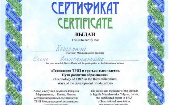 krylova-elena-aleksandrovna-18