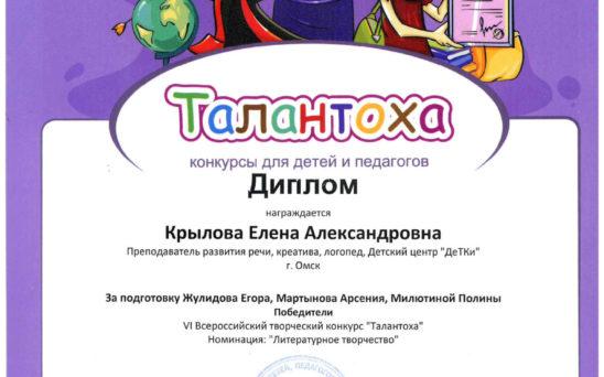 krylova-elena-aleksandrovna-19