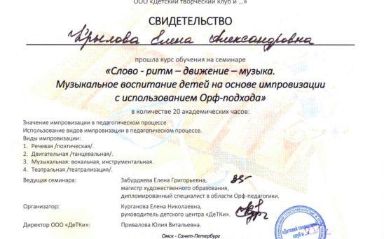 krylova-elena-aleksandrovna-2