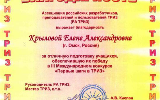 krylova-elena-aleksandrovna-3