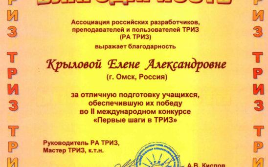 krylova-elena-aleksandrovna-4