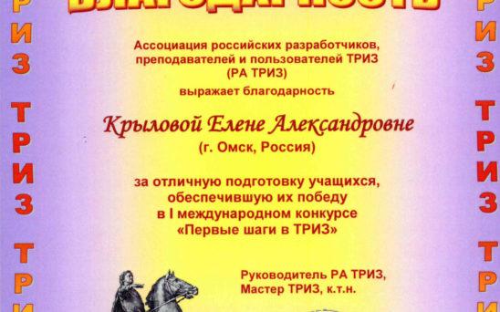 krylova-elena-aleksandrovna-5