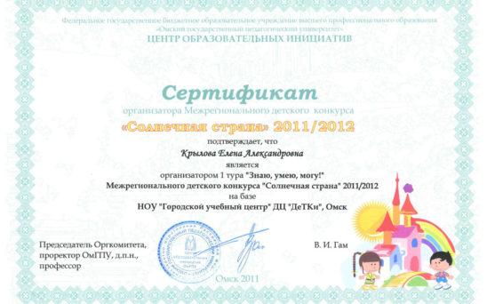 krylova-elena-aleksandrovna-7