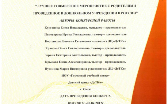 krylova-elena-aleksandrovna-8