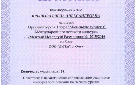 krylova-elena-aleksandrovna-9