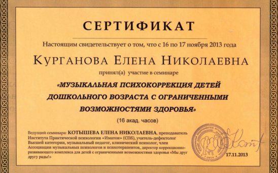 kurganova-elena-nikolaevna-1