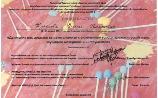 kurganova-elena-nikolaevna-11